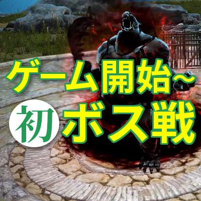 【2020版】ゲーム開始~対レッドノーズ戦