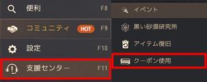 【クーポンコード】トゥバラ装備強化支援
