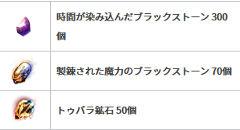 【クーポンコード】トゥバラ装備強化支援 配布物