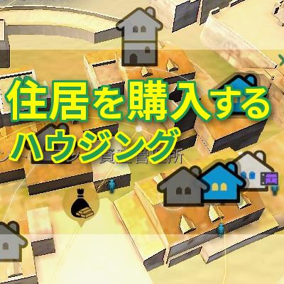 【黒い砂漠】ハウジングまとめ【住居の購入/売却/使途変更】
