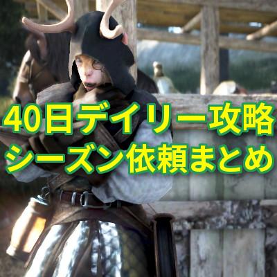 【シーズン依頼】40日デイリー攻略+報酬&内容まとめ