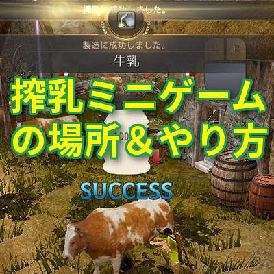 【黒い砂漠初心者向け】牛乳ミニゲームのできる場所&やり方