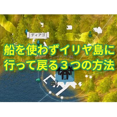 【黒い砂漠初心者向け】船無しでイリヤ島に行って戻る3つの方法