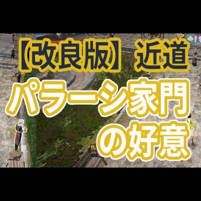 【改良版】「パラーシ家門の好意」近道