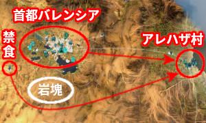 【黒い砂漠初心者向け】未発見のアレハザ村へ行く3つのルート