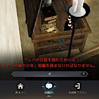 【知識収集】「ヤシの森の少年」短編の場所はココ!