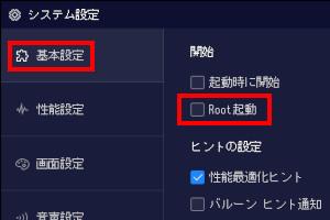 64bitゲーム対応NoxPlayerの導入ガイド【Androidエミュ】 ルート起動
